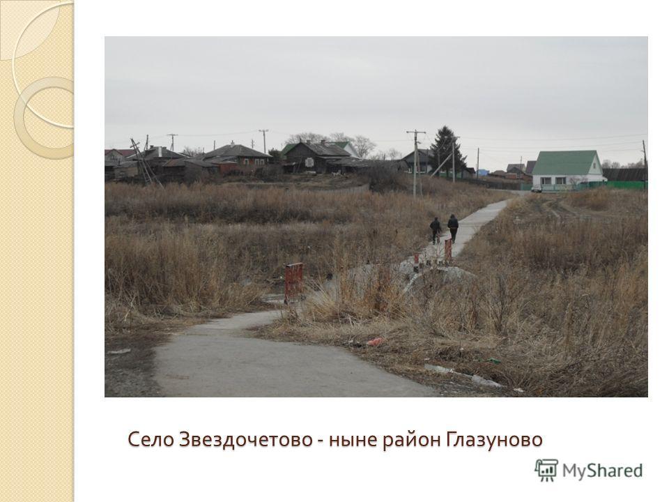 Село Звездочетово - ныне район Глазуново