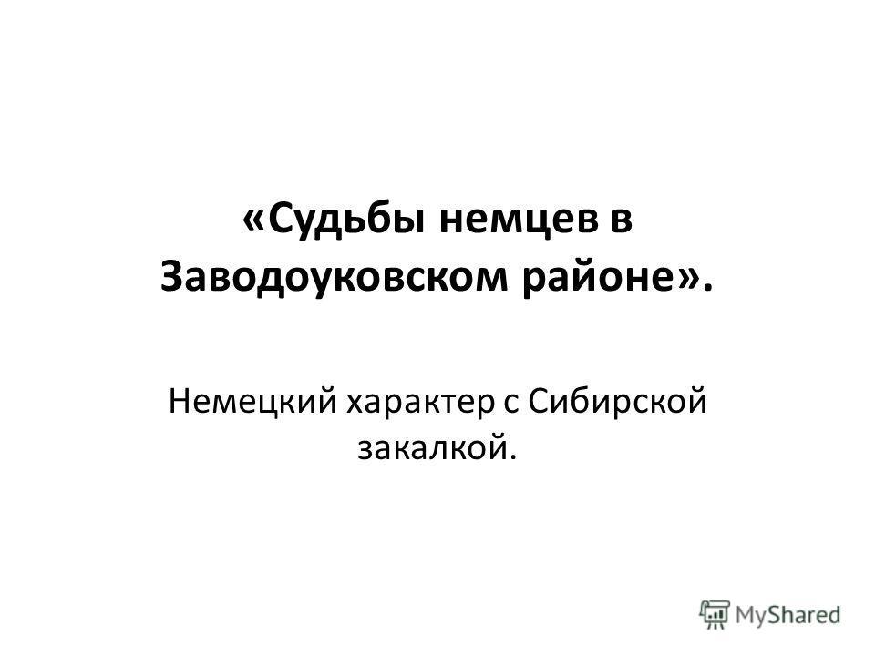 «Судьбы немцев в Заводоуковском районе». Немецкий характер с Сибирской закалкой.