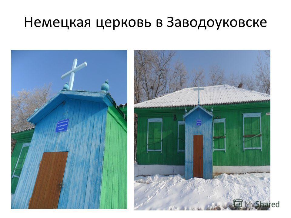 Немецкая церковь в Заводоуковске