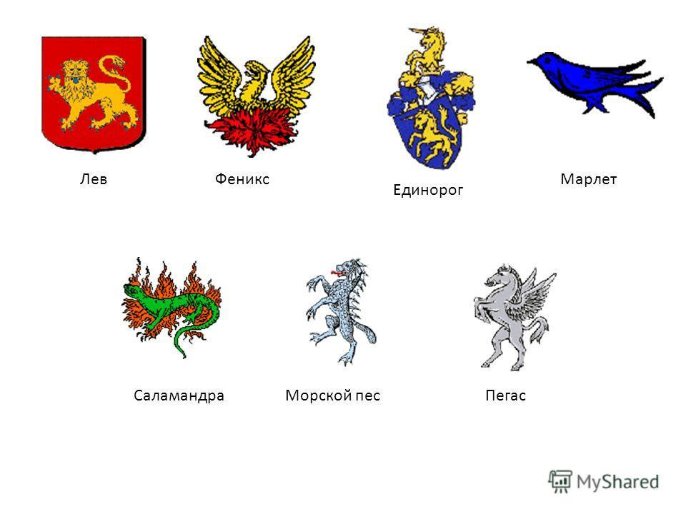 Лев Единорог ФениксМарлет СаламандраМорской песПегас