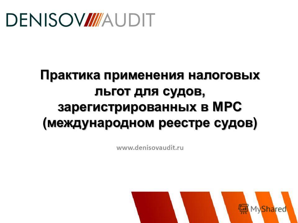 Практика применения налоговых льгот для судов, зарегистрированных в МРС (международном реестре судов) www.denisovaudit.ru
