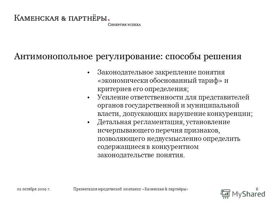 Презентация юридической компании «Каменская & партнёры»8 Антимонопольное регулирование: способы решения Законодательное закрепление понятия «экономически обоснованный тариф» и критериев его определения; Усиление ответственности для представителей орг