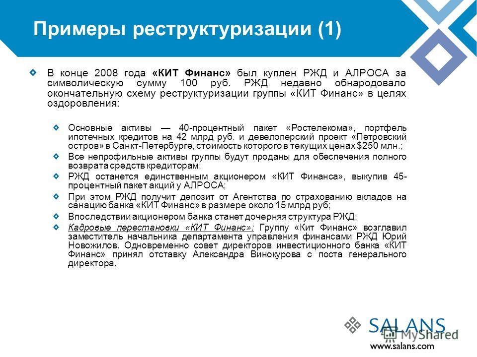 Примеры реструктуризации (1) В конце 2008 года «КИТ Финанс» был куплен РЖД и АЛРОСА за символическую сумму 100 руб. РЖД недавно обнародовало окончательную схему реструктуризации группы «КИТ Финанс» в целях оздоровления: Основные активы 40-процентный