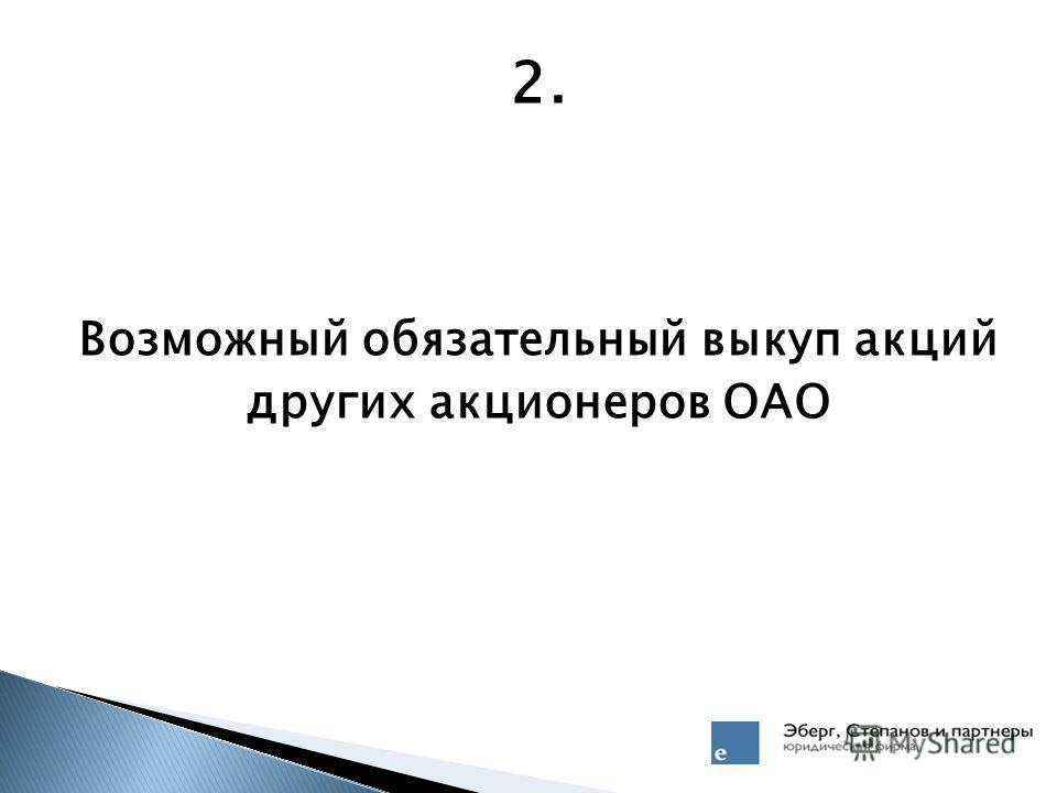 2. Возможный обязательный выкуп акций других акционеров ОАО