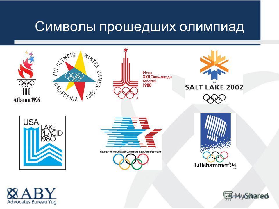 Символы прошедших олимпиад