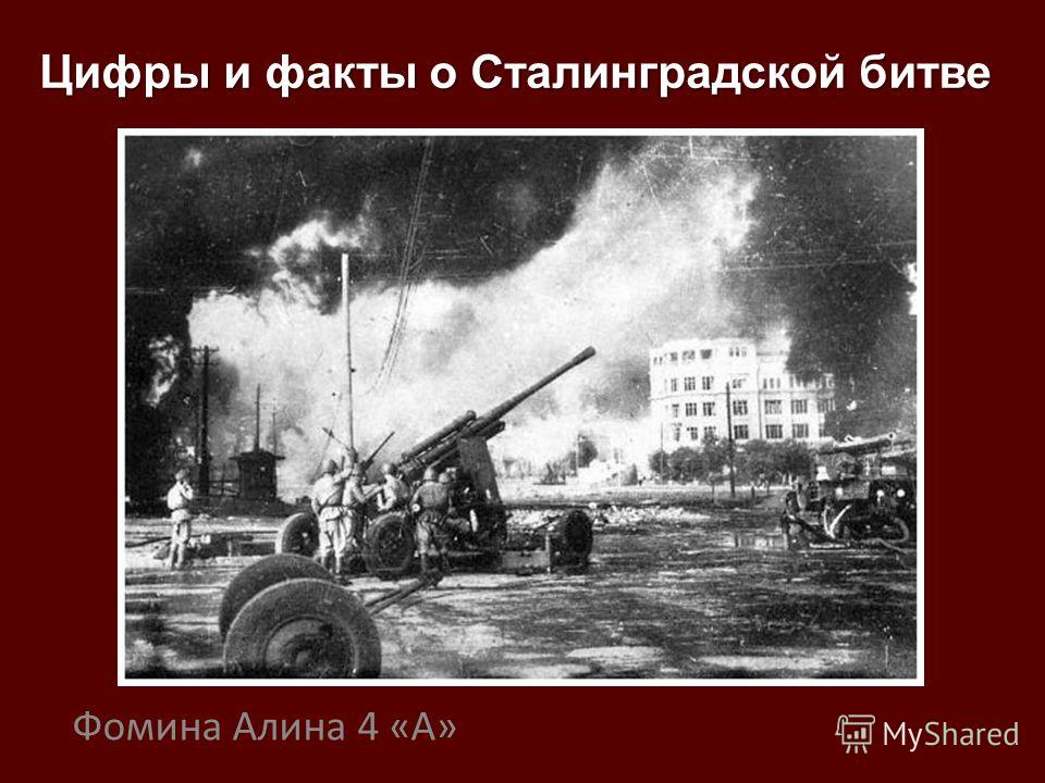 Фомина Алина 4 «А» Цифры и факты о Сталинградской битве