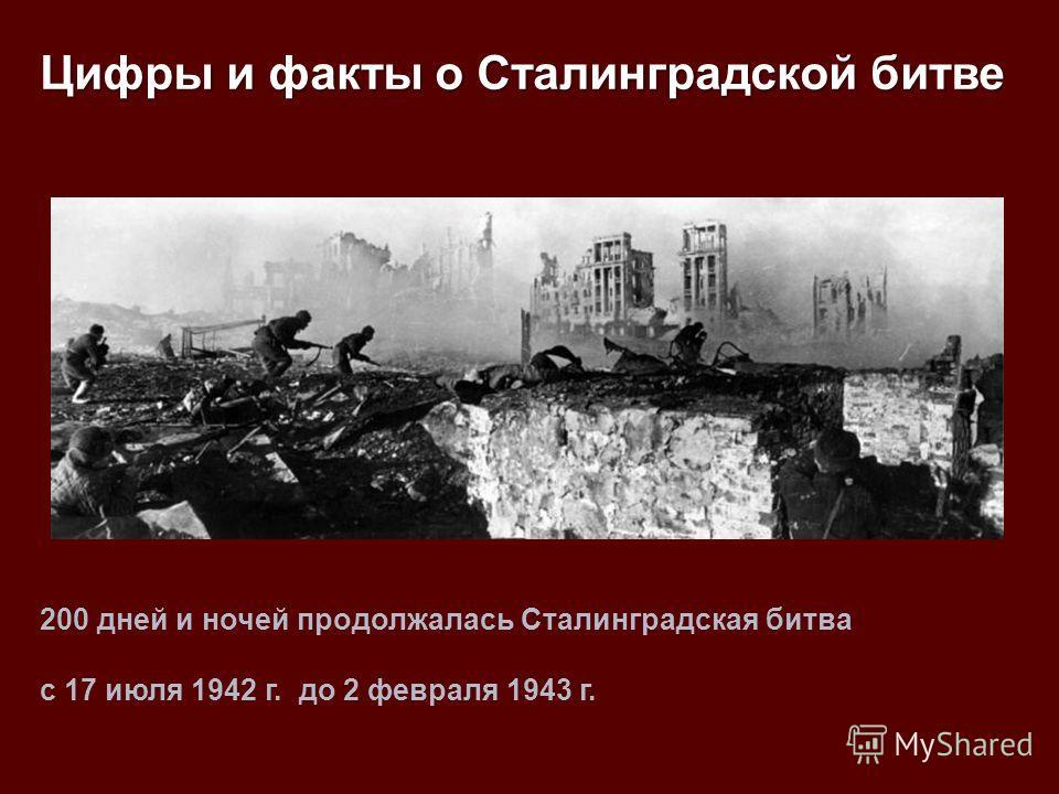 200 дней и ночей продолжалась Сталинградская битва с 17 июля 1942 г. до 2 февраля 1943 г.