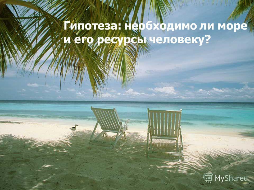 Гипотеза: необходимо ли море и его ресурсы человеку?