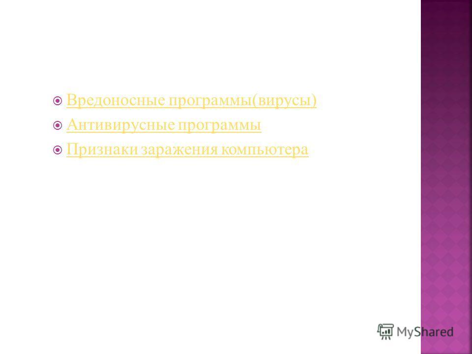 Вредоносные программы(вирусы) Антивирусные программы Признаки заражения компьютера