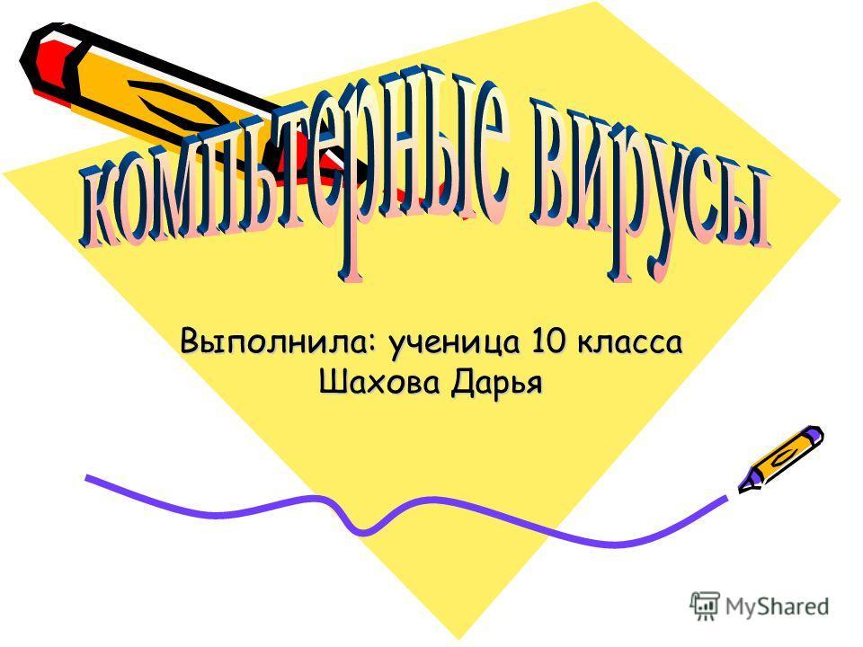 Выполнила: ученица 10 класса Шахова Дарья