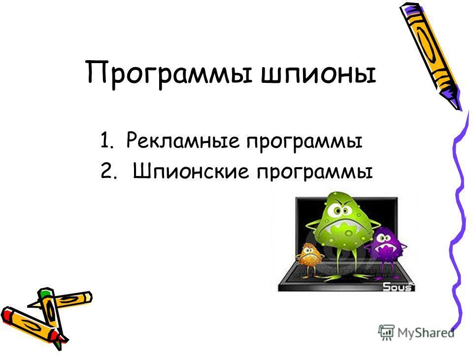 Программы шпионы 1.Рекламные программы 2. Шпионские программы
