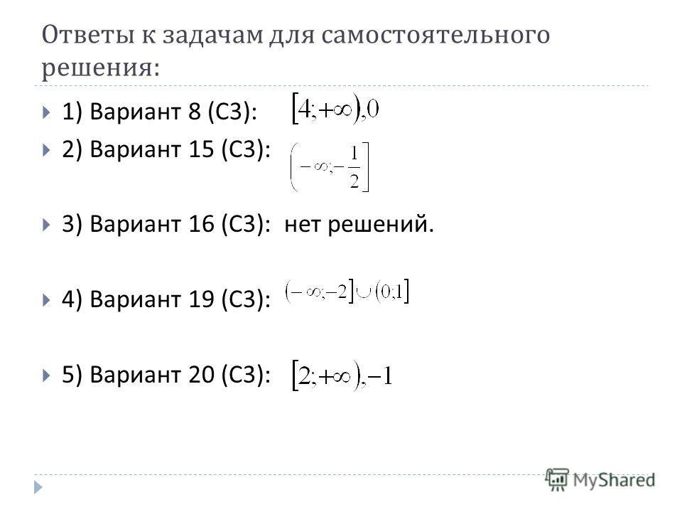 Ответы к задачам для самостоятельного решения : 1) Вариант 8 ( С 3): 2) Вариант 15 ( С 3): 3) Вариант 16 ( С 3): нет решений. 4) Вариант 19 ( С 3): 5) Вариант 20 ( С 3):