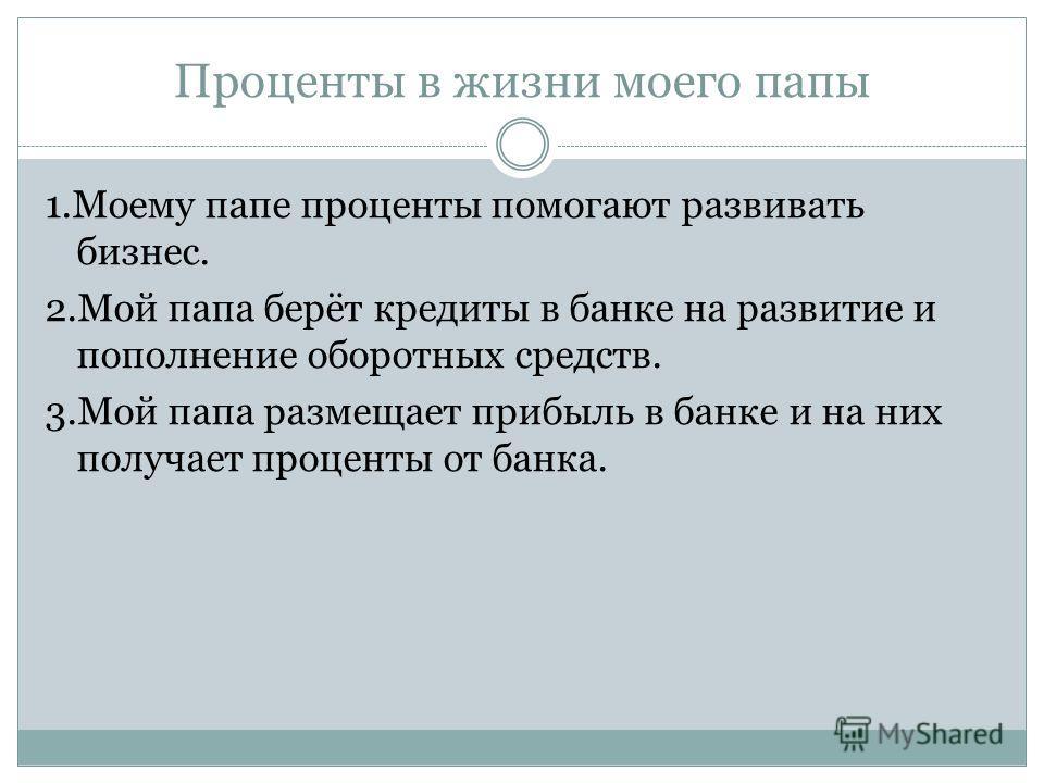 НАШИРБАНОВ КИМ 6-1 КЛАСС Как мой папа использует проценты в бизнесе