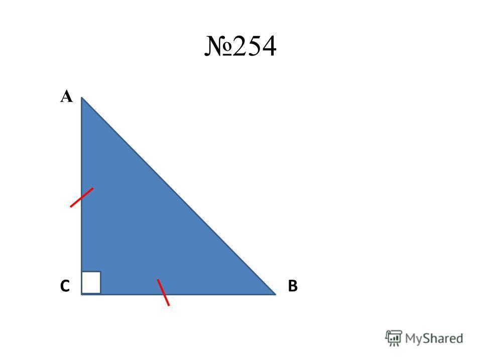 254 С А В