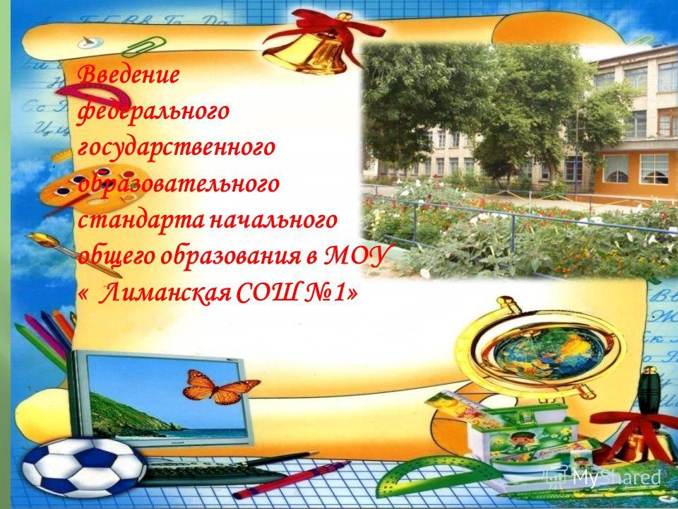 Введение федерального государственного образовательного стандарта начального общего образования в МОУ « Лиманская СОШ 1»