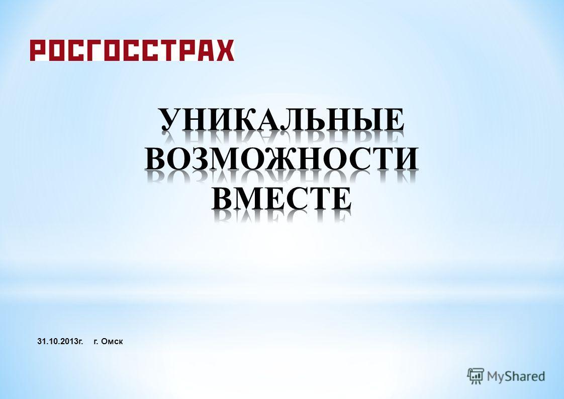 31.10.2013г. г. Омск
