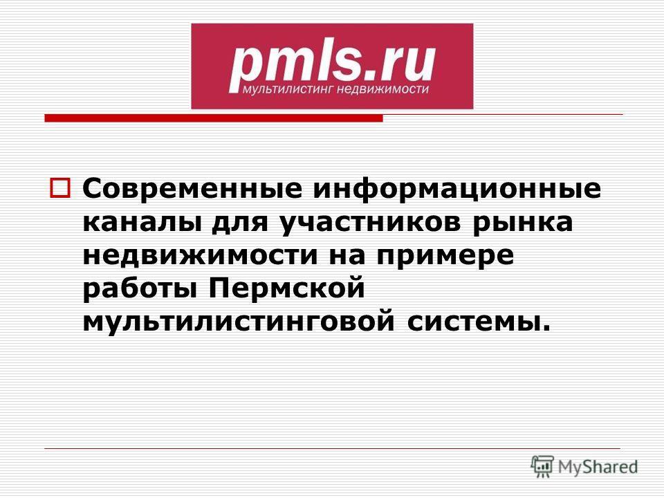 Современные информационные каналы для участников рынка недвижимости на примере работы Пермской мультилистинговой системы.