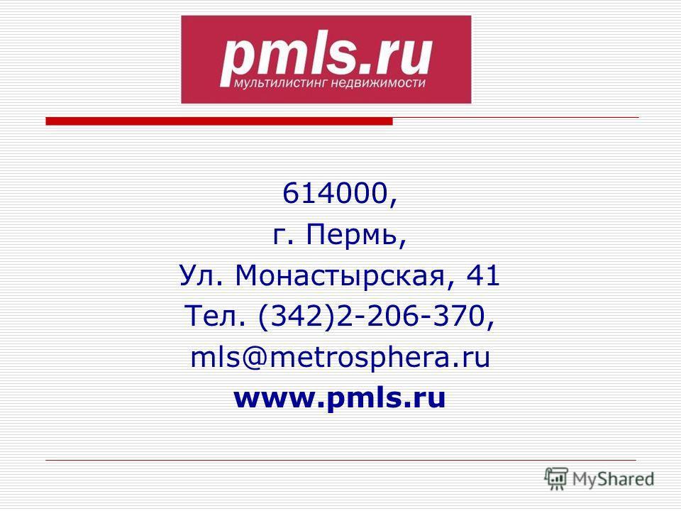 614000, г. Пермь, Ул. Монастырская, 41 Тел. (342)2-206-370, mls@metrosphera.ru www.pmls.ru