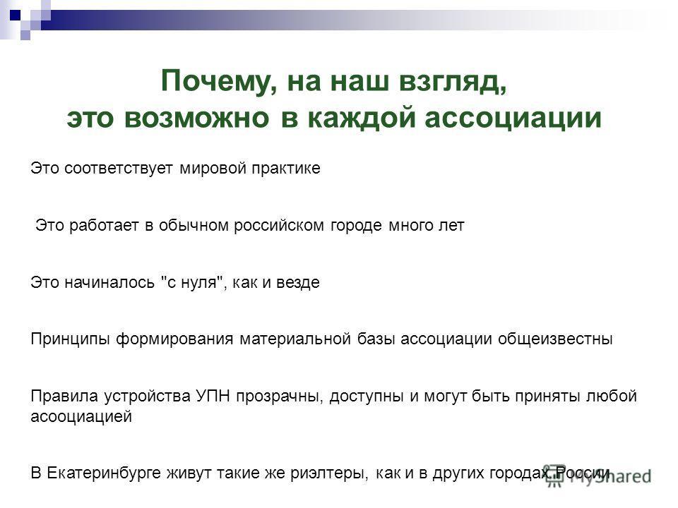 Почему, на наш взгляд, это возможно в каждой ассоциации Это соответствует мировой практике Это работает в обычном российском городе много лет Это начиналось