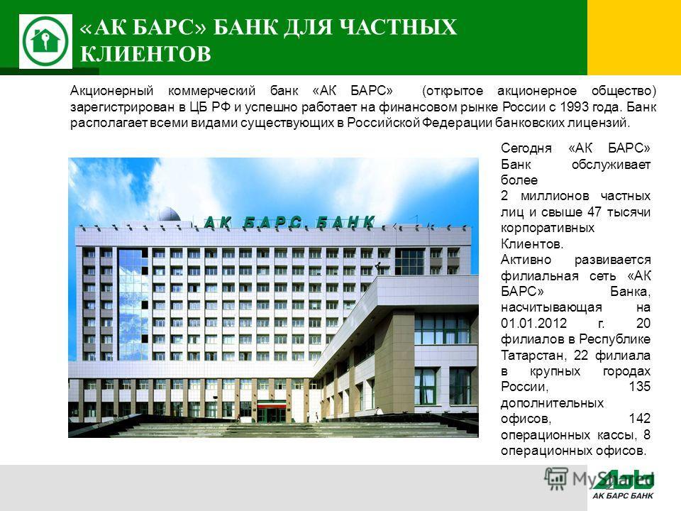 2 Активно развивается филиальная сеть «АК БАРС» Банка, насчитывающая на 01.01.2012 г. 20 филиалов в Республике Татарстан, 22 филиала в крупных городах России, 135 дополнительных офисов, 142 операционных кассы, 8 операционных офисов. Сегодня «АК БАРС»