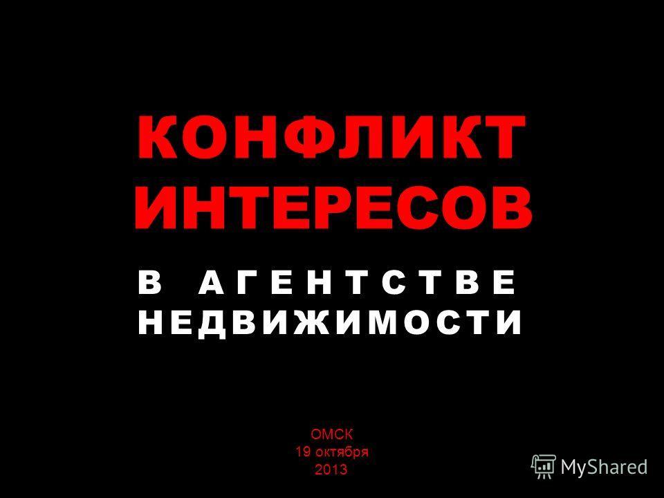 КОНФЛИКТ В АГЕНТСТВЕ НЕДВИЖИМОСТИ ОМСК 19 октября 2013 ИНТЕРЕСОВ