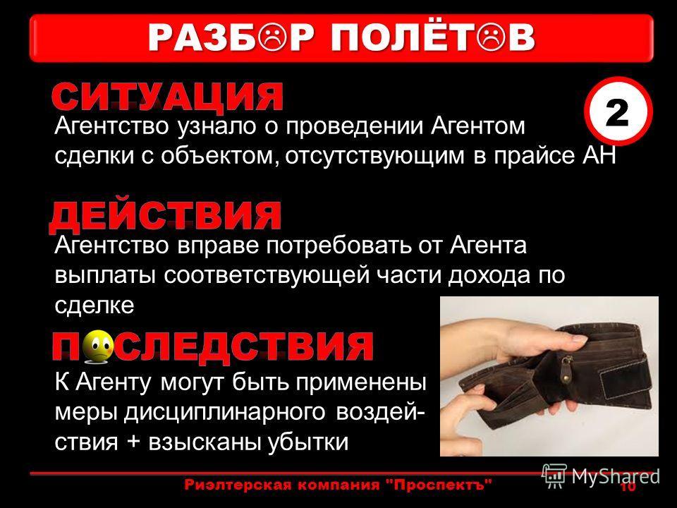 1 2 РАЗБ Р ПОЛЁТ В Риэлтерская компания