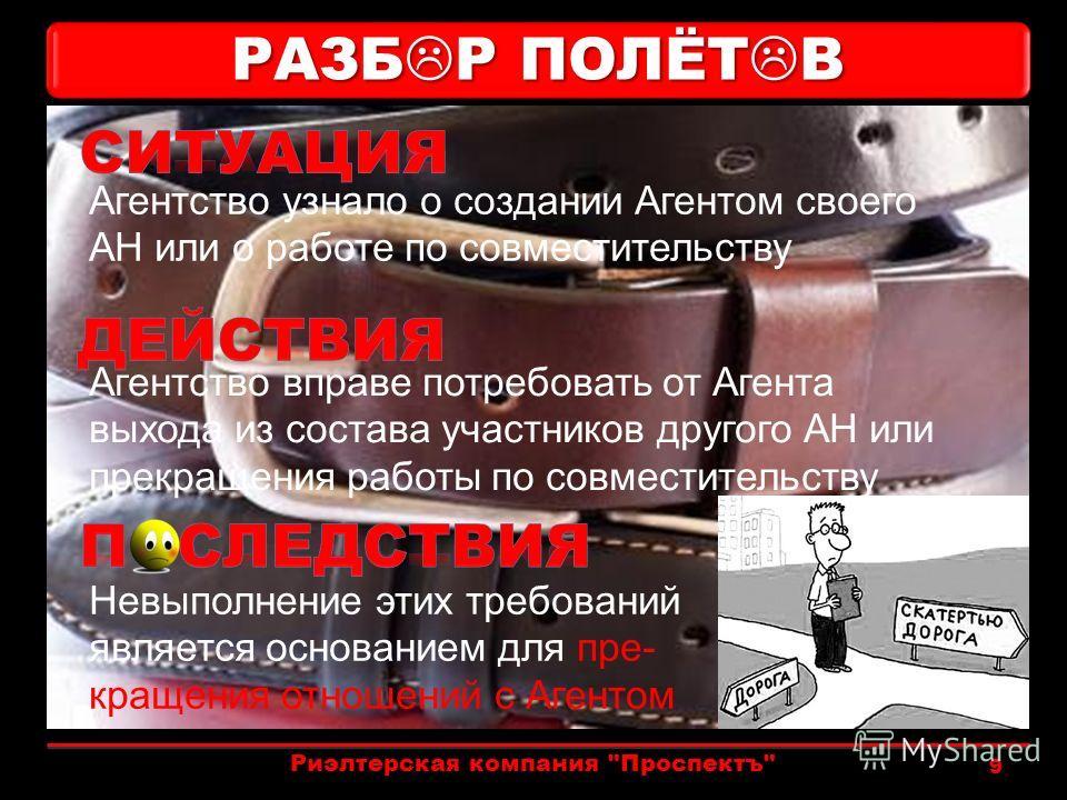 1 1 РАЗБ Р ПОЛЁТ В Риэлтерская компания