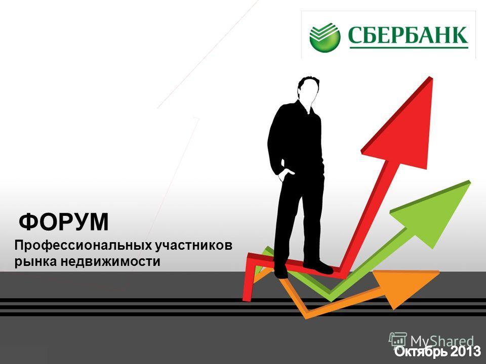 ФОРУМ Профессиональных участников рынка недвижимости