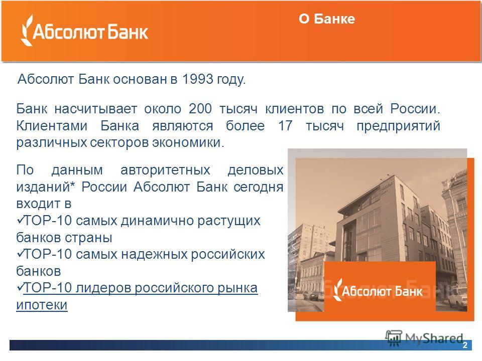 О Банке 2 Абсолют Банк основан в 1993 году. Банк насчитывает около 200 тысяч клиентов по всей России. Клиентами Банка являются более 17 тысяч предприятий различных секторов экономики. По данным авторитетных деловых изданий* России Абсолют Банк сегодн