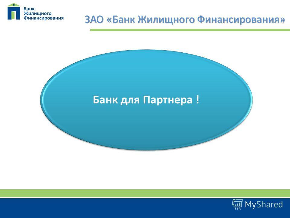 ЗАО «Банк Жилищного Финансирования» ЗАО «Банк Жилищного Финансирования» Банк для Партнера !