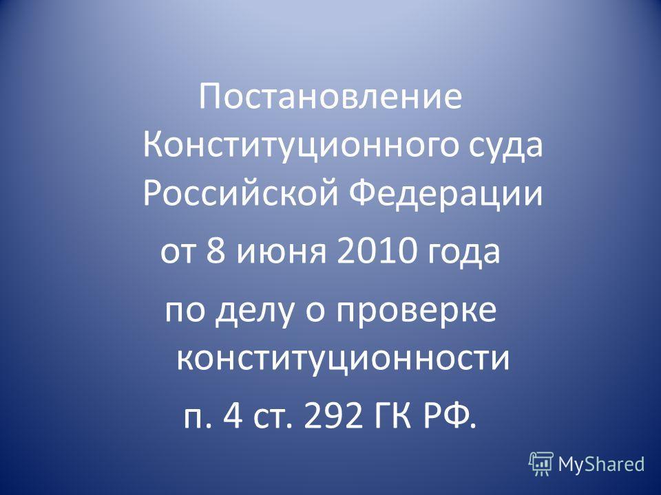 Постановление Конституционного суда Российской Федерации от 8 июня 2010 года по делу о проверке конституционности п. 4 ст. 292 ГК РФ.
