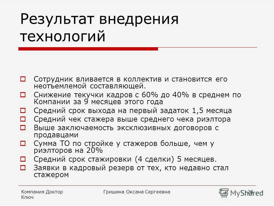 Компания Доктор Ключ Гришина Оксана Сергеевна28 Результат внедрения технологий Сотрудник вливается в коллектив и становится его неотъемлемой составляющей. Снижение текучки кадров с 60% до 40% в среднем по Компании за 9 месяцев этого года Средний срок