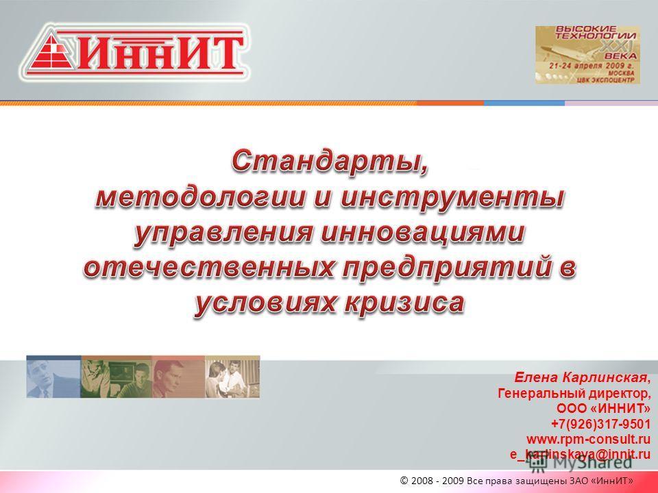 © 2008 - 2009 Все права защищены ЗАО «ИннИТ» Елена Карлинская, Генеральный директор, ООО «ИННИТ» +7(926)317-9501 www.rpm-consult.ru e_karlinskaya@innit.ru
