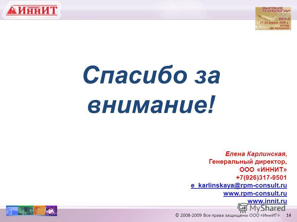© 2008-2009 Все права защищены OOО «ИннИТ» 14 Спасибо за внимание! Елена Карлинская, Генеральный директор, ООО «ИННИТ» +7(926)317-9501 e_karlinskaya@rpm-consult.ru www.rpm-consult.ru www.innit.ru