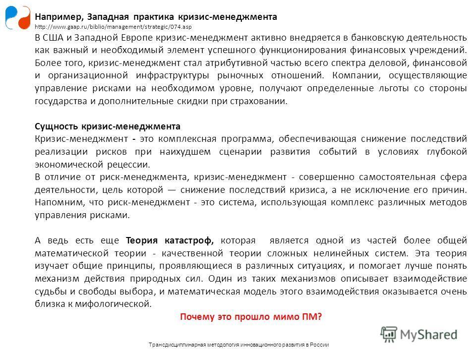 Трансдисциплинарная методология инновационного развития в России Например, Западная практика кризис-менеджмента http://www.gaap.ru/biblio/management/strategic/074.asp В США и Западной Европе кризис-менеджмент активно внедряется в банковскую деятельно