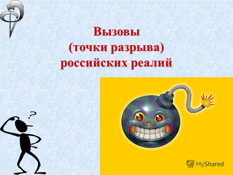 Вызовы (точки разрыва) российских реалий