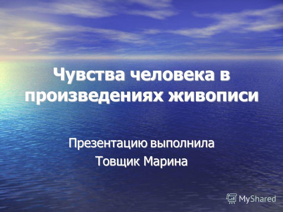 Чувства человека в произведениях живописи Презентацию выполнила Товщик Марина