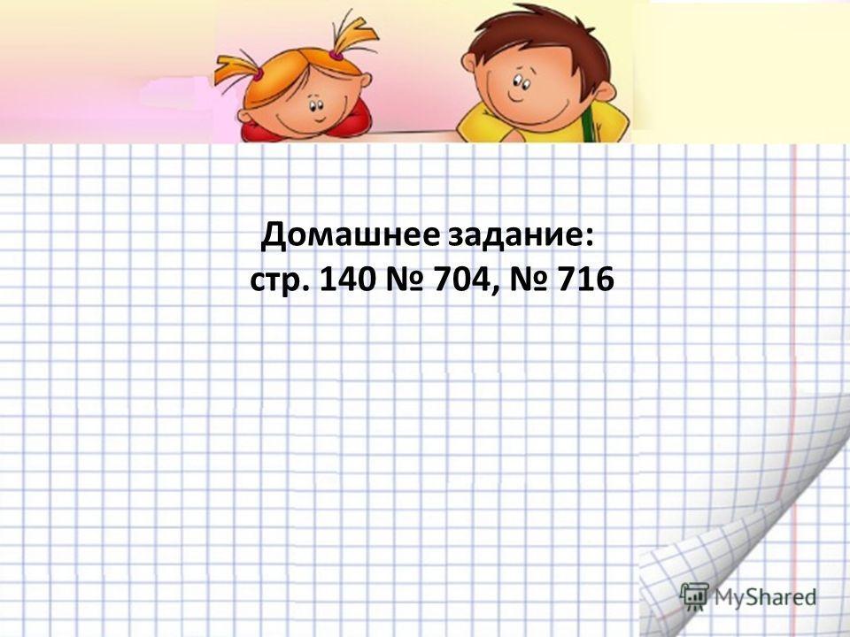 Домашнее задание: стр. 140 704, 716