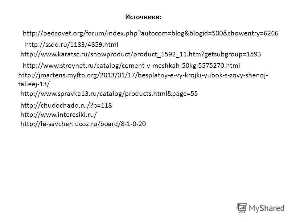 Источники: http://pedsovet.org/forum/index.php?autocom=blog&blogid=500&showentry=6266 http://ssdd.ru/1183/4859.html http://www.karatsc.ru/showproduct/product_1592_11.htm?getsubgroup=1593 http://www.stroynet.ru/catalog/cement-v-meshkah-50kg-5575270.ht