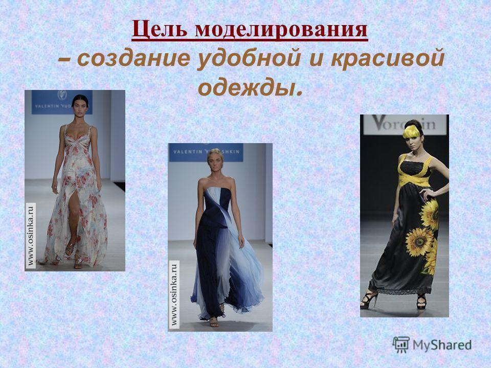 Цель моделирования – создание удобной и красивой одежды.