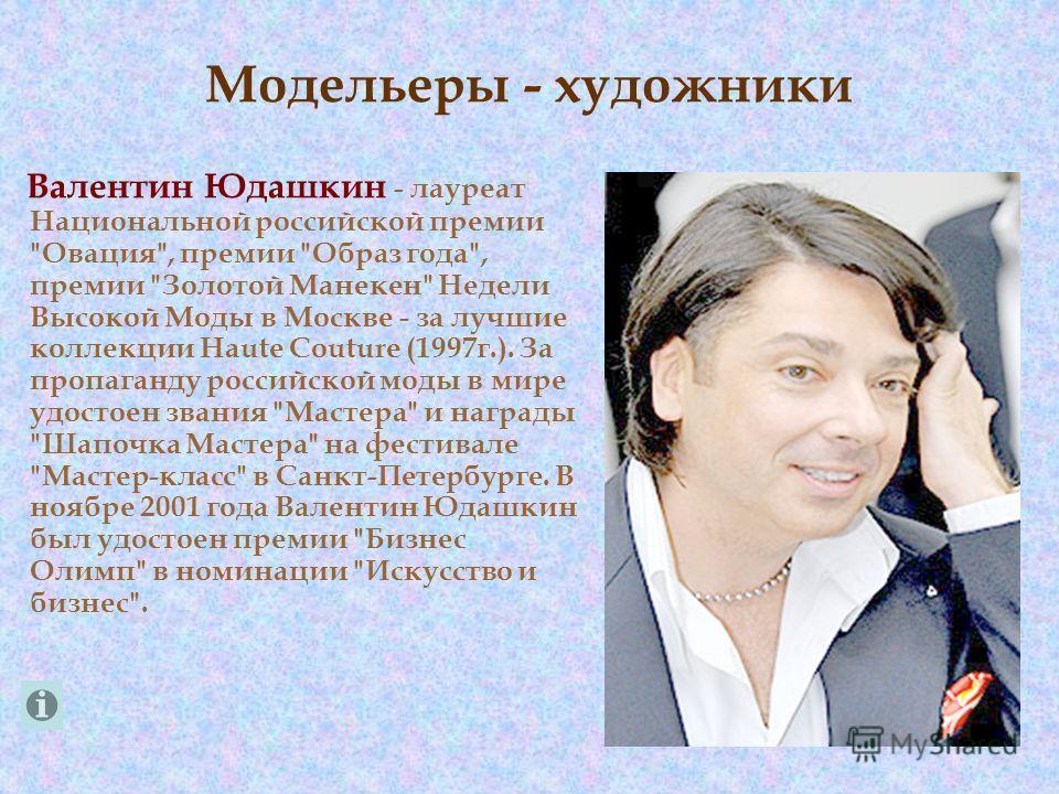 Модельеры - художники Валентин Юдашкин - лауреат Национальной российской премии