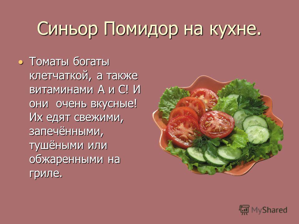 Синьор Помидор на кухне. Томаты богаты клетчаткой, а также витаминами A и С! И они очень вкусные! Их едят свежими, запечёнными, тушёными или обжаренными на гриле. Томаты богаты клетчаткой, а также витаминами A и С! И они очень вкусные! Их едят свежим