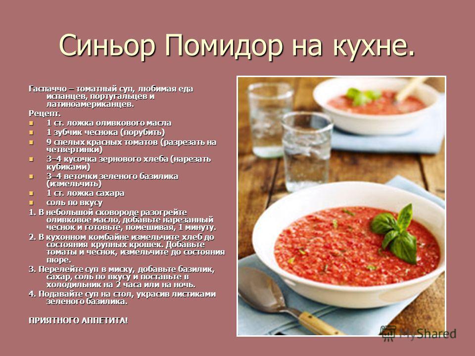 Синьор Помидор на кухне. Гаспаччо – томатный суп, любимая еда испанцев, португальцев и латиноамериканцев. Рецепт. 1 ст. ложка оливкового масла 1 ст. ложка оливкового масла 1 зубчик чеснока (порубить) 1 зубчик чеснока (порубить) 9 спелых красных томат