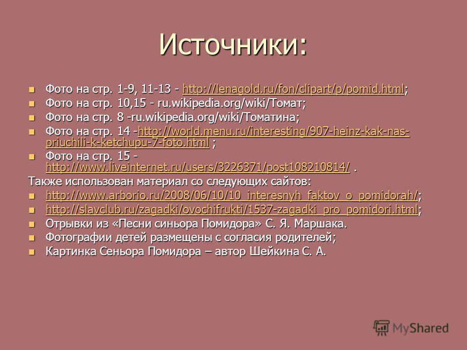 Источники: Фото на стр. 1-9, 11-13 - http://lenagold.ru/fon/clipart/p/pomid.html; Фото на стр. 1-9, 11-13 - http://lenagold.ru/fon/clipart/p/pomid.html;http://lenagold.ru/fon/clipart/p/pomid.html Фото на стр. 10,15 - ru.wikipedia.org/wiki/Томат; Фото