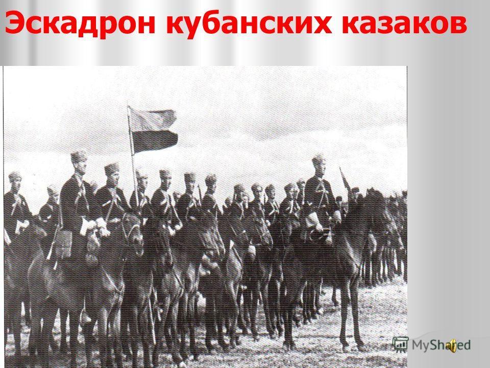 Эскадрон кубанских казаков