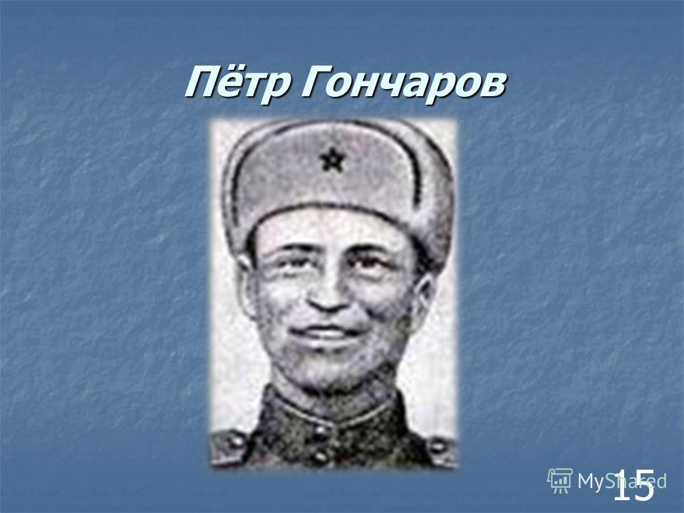 Пётр Гончаров 15