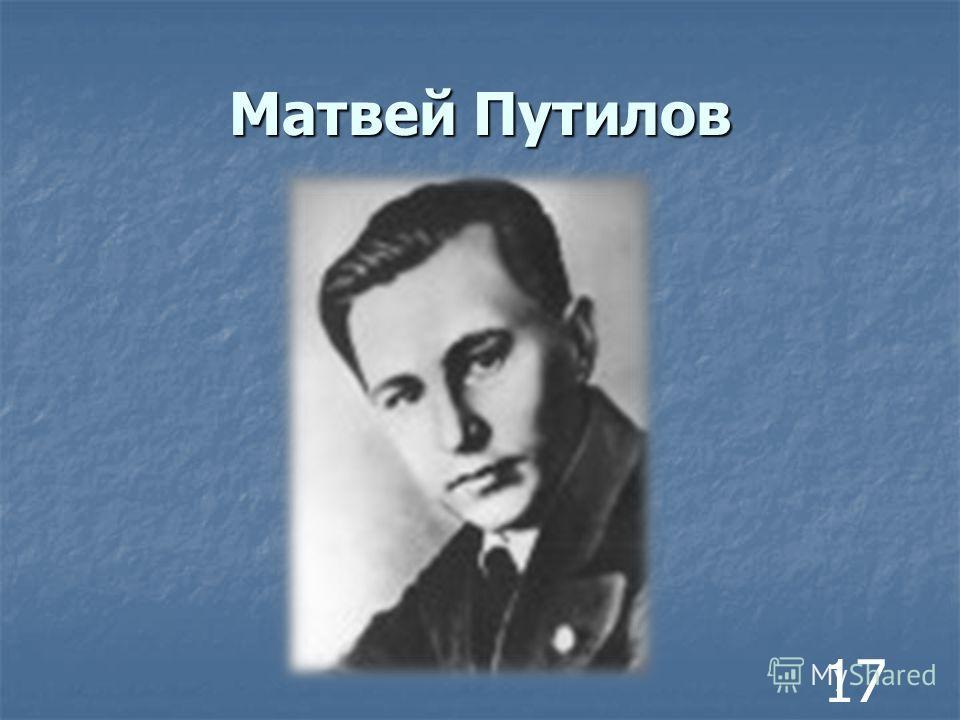 Матвей Путилов 17