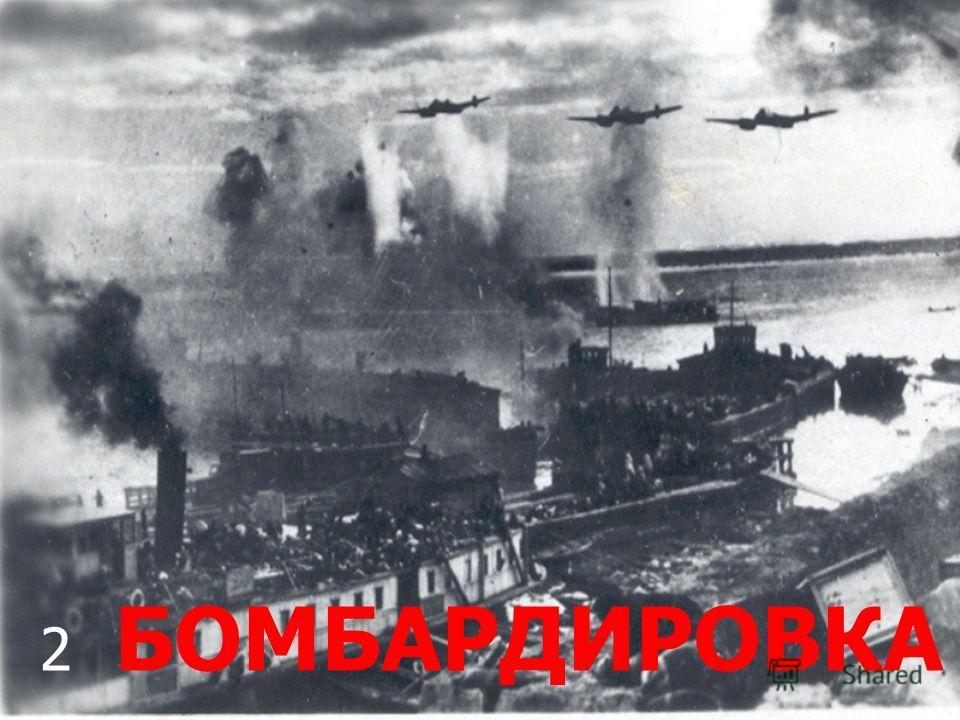 БОМБАРДИРОВКА 2