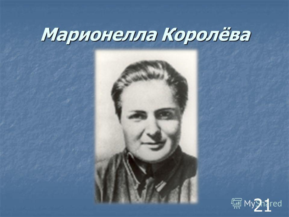 Марионелла Королёва 21