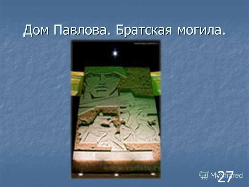 Дом Павлова. Братская могила. 27